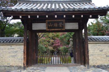 鹿王院の入り口
