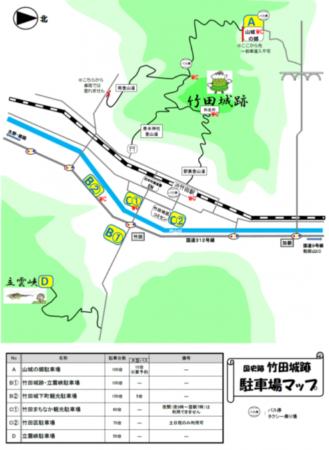 竹田城周辺駐車場マップ