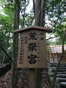 荒祭宮の木札