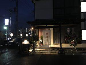 花和楽の湯 カワラホテル