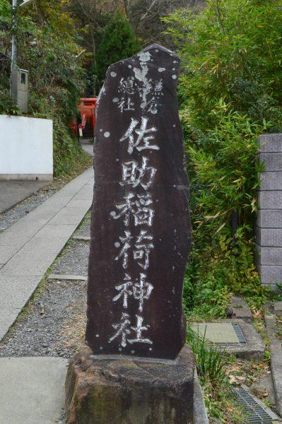 佐助稲荷の石柱