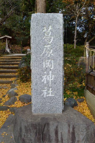 葛原岡神社の石碑