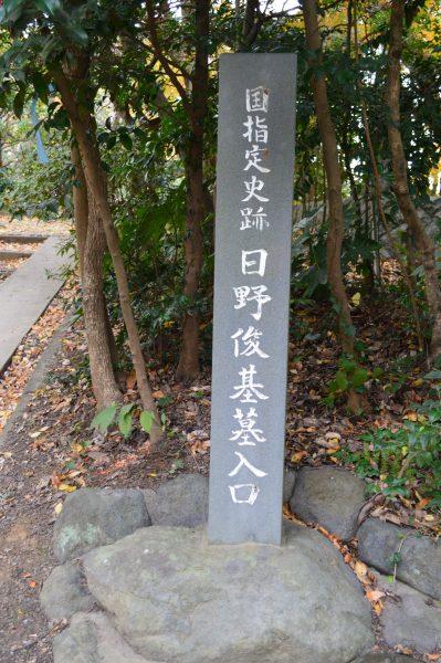 日野俊基の墓入り口