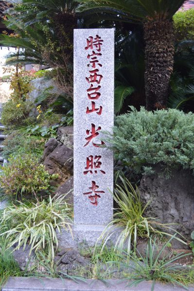 光照寺石柱
