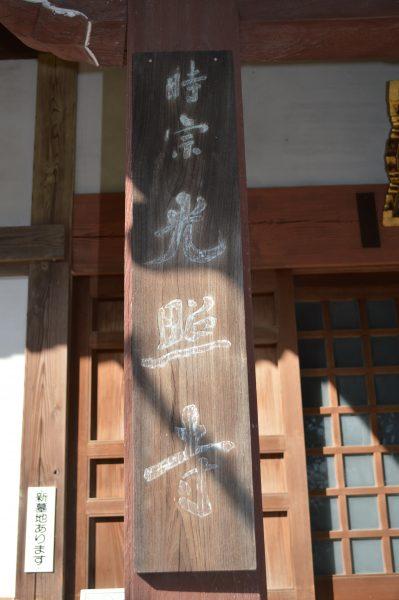 光照寺 時宗の看板