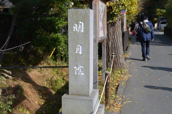 明月院の碑