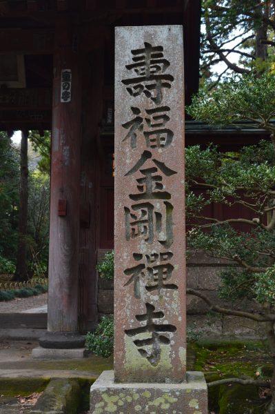 寿福金剛寺