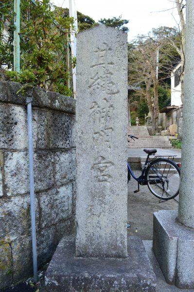 甘縄神明神社石柱