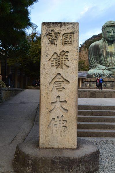 鎌倉大仏の碑