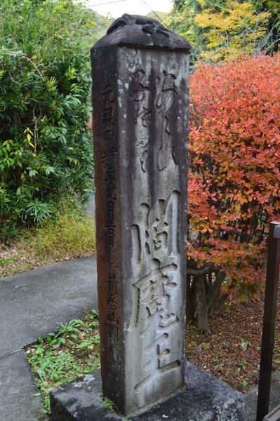 円応寺の石柱