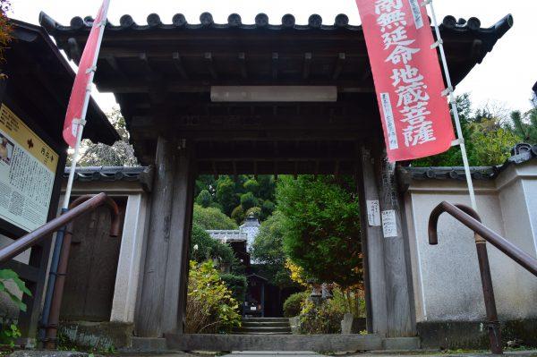 円応寺 山門
