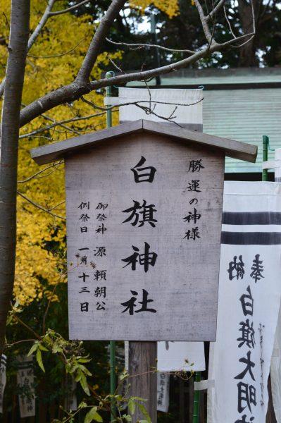 頼朝墓 白旗神社