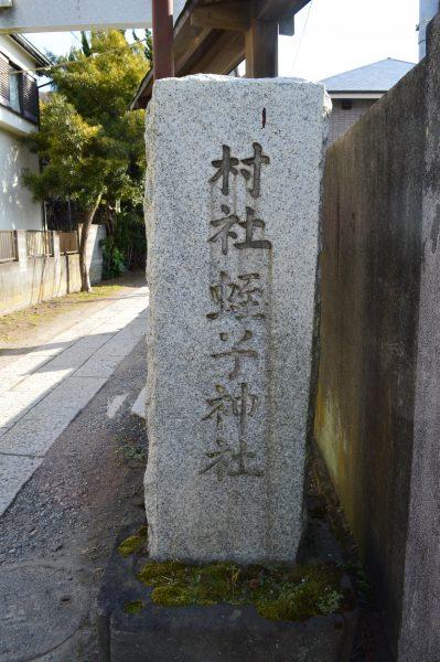 蛭子神社 石碑