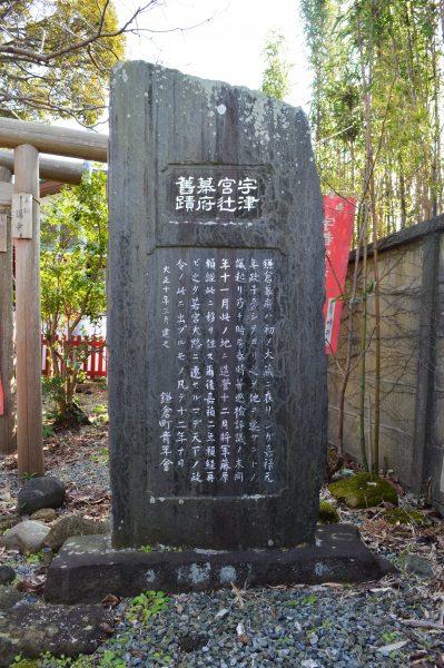 宇都宮辻子幕府後の石碑