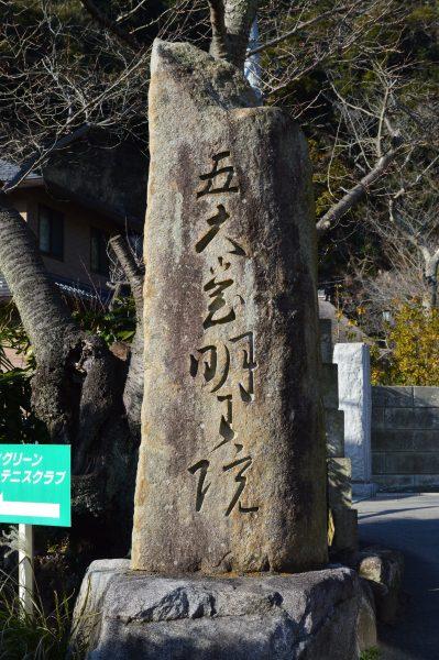 明王院 石碑