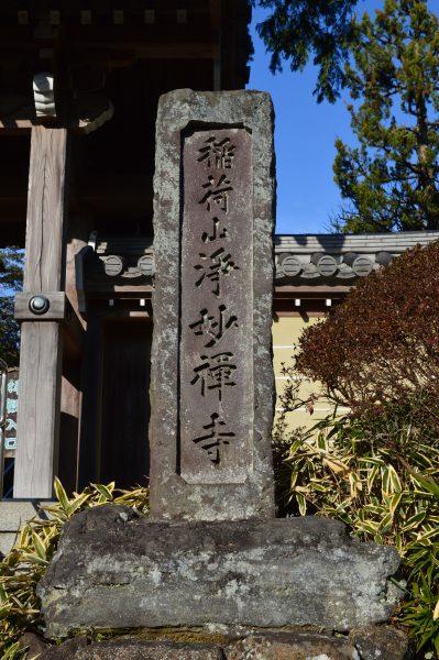 浄妙寺の石碑