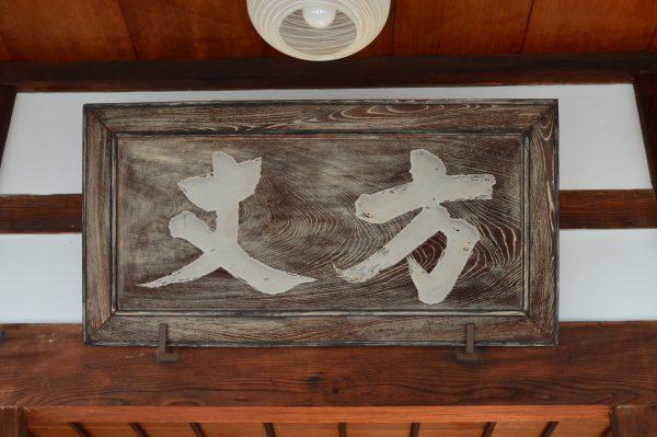 浄妙寺方丈