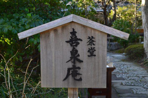 浄妙寺茶室 喜泉庵