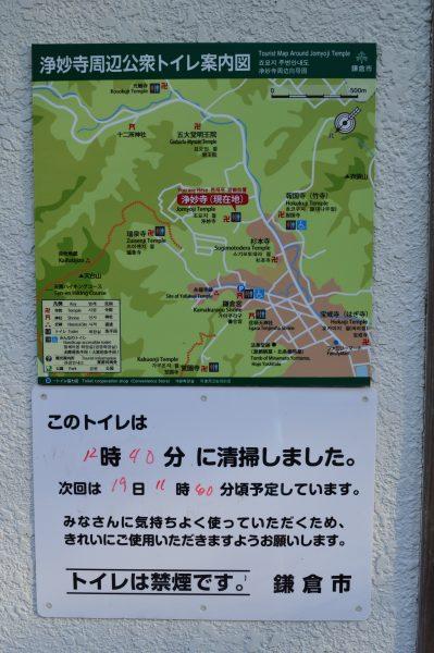 鎌倉お手洗いマップ