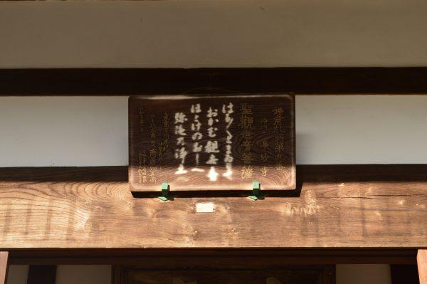 浄妙寺方丈の看板