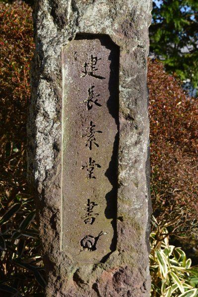 浄妙寺石碑