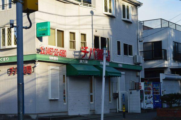 浄妙寺付近 チバ薬局