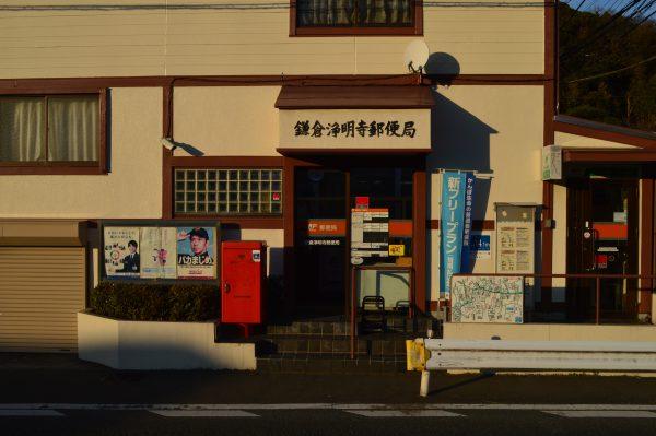 鎌倉浄妙寺郵便局