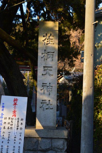 学業の神 荏柄天神社