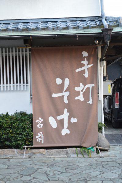 鎌倉宮 食事処