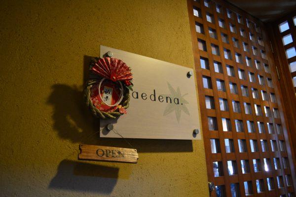 土鍋ごはん「カエデナ」入口