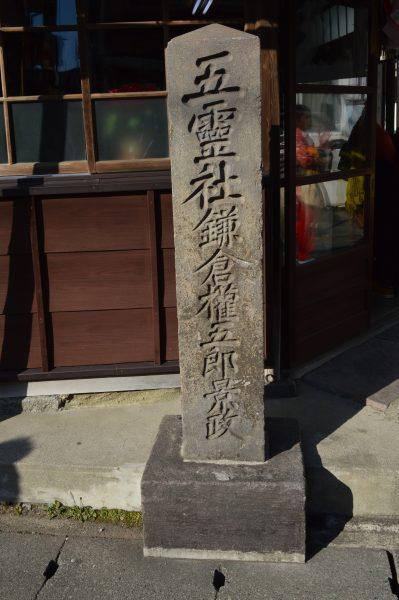 権五郎の石碑