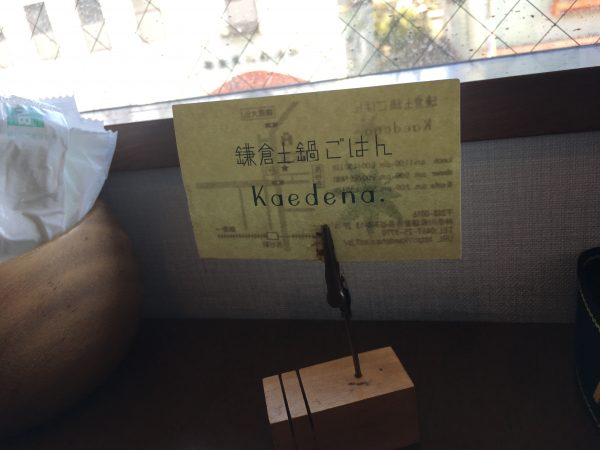 カエデナの名刺