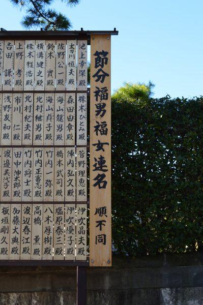 福豆奉納者名簿