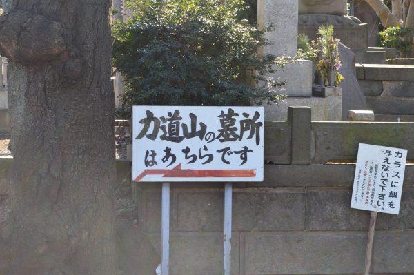 力道山の墓 案内板