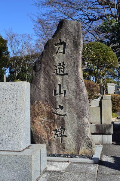 力道山の石碑