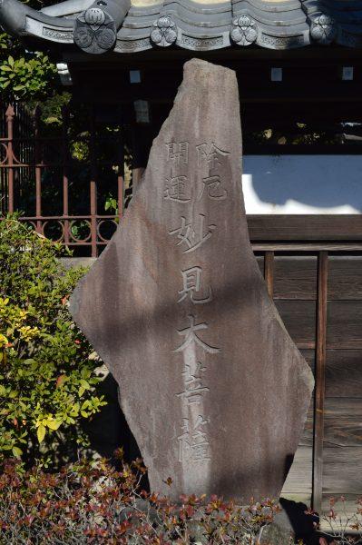 照栄院の石碑