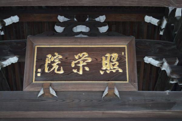 照栄院山門の額