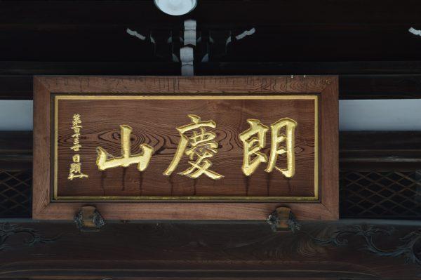 照栄院 本堂の額