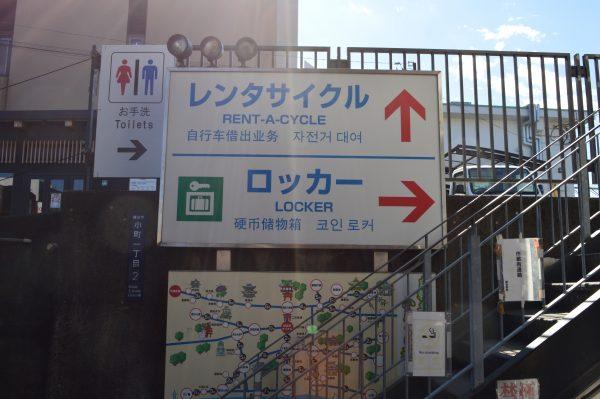 JR鎌倉駅東口 レンタサイクル