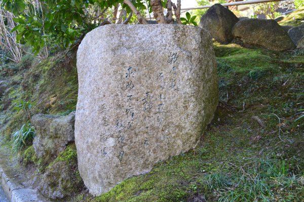 報国寺 石碑