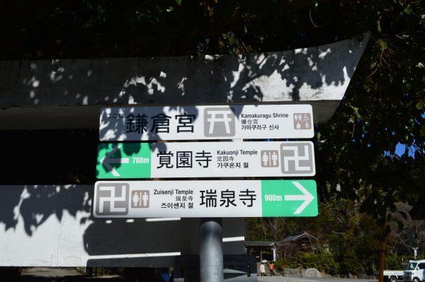 鎌倉宮 周辺
