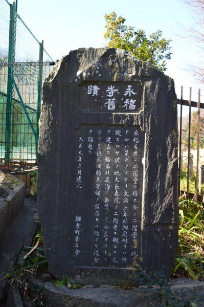 永福寺跡の石碑