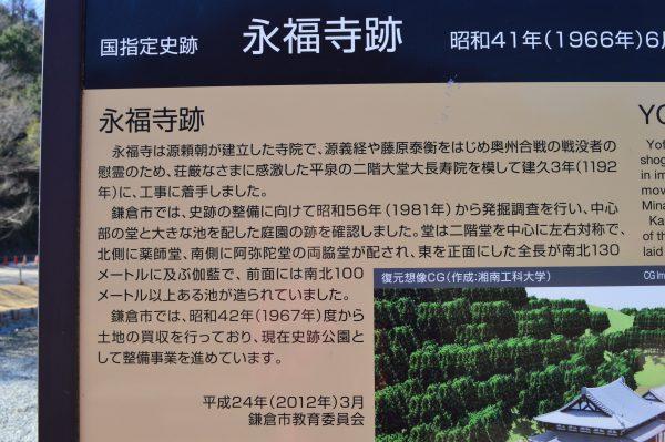 永福寺跡 説明板