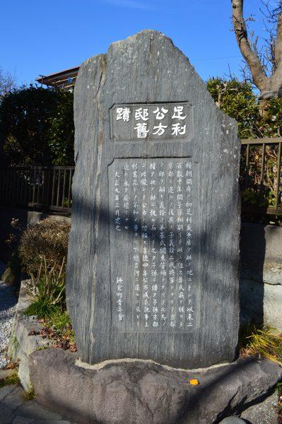 足利尊氏邸宅跡