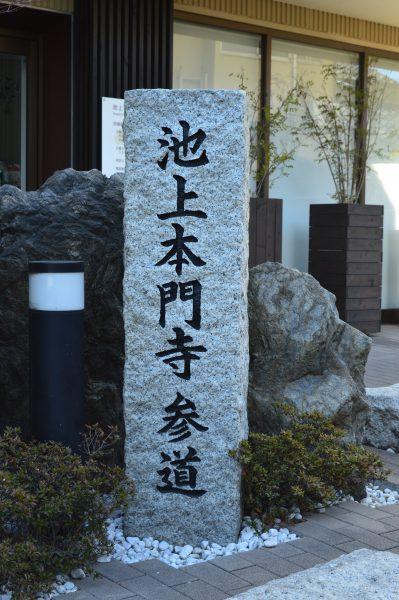 池上本門寺 参道石碑