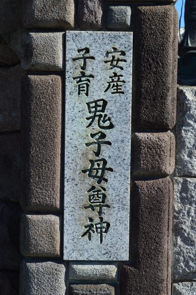 本門寺 鬼子母神の表札