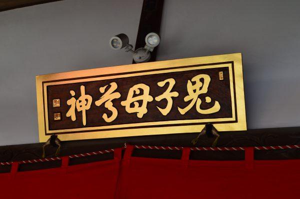本門寺 鬼子母神の看板
