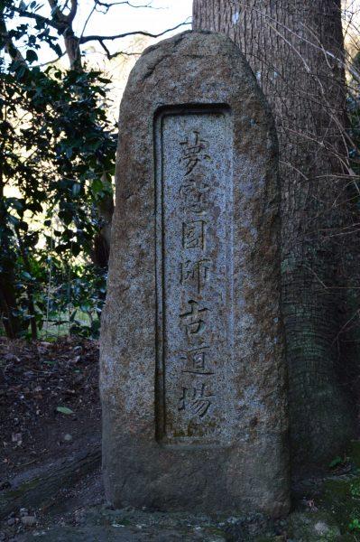 瑞泉寺 石碑