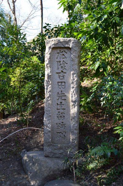 瑞泉寺 吉田松陰の碑