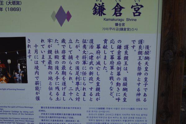鎌倉宮 説明版